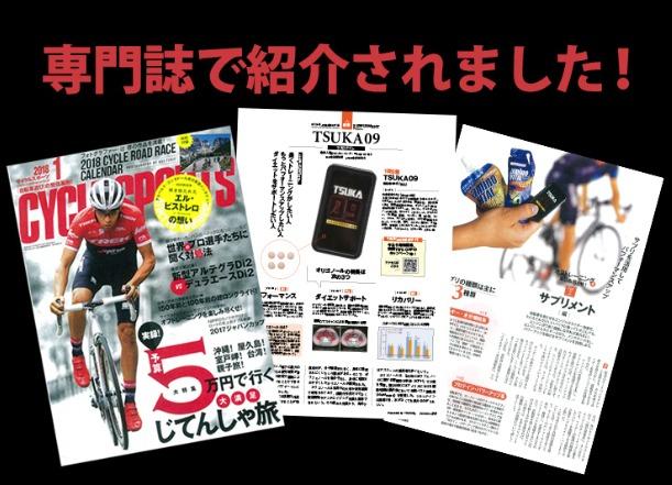 TSUKA09 ツカレナイン 雑誌