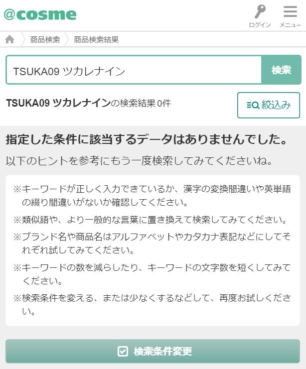TSUKA09 ツカレナイン アットコスメ
