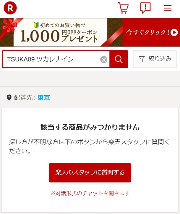 TSUKA09 ツカレナイン 楽天