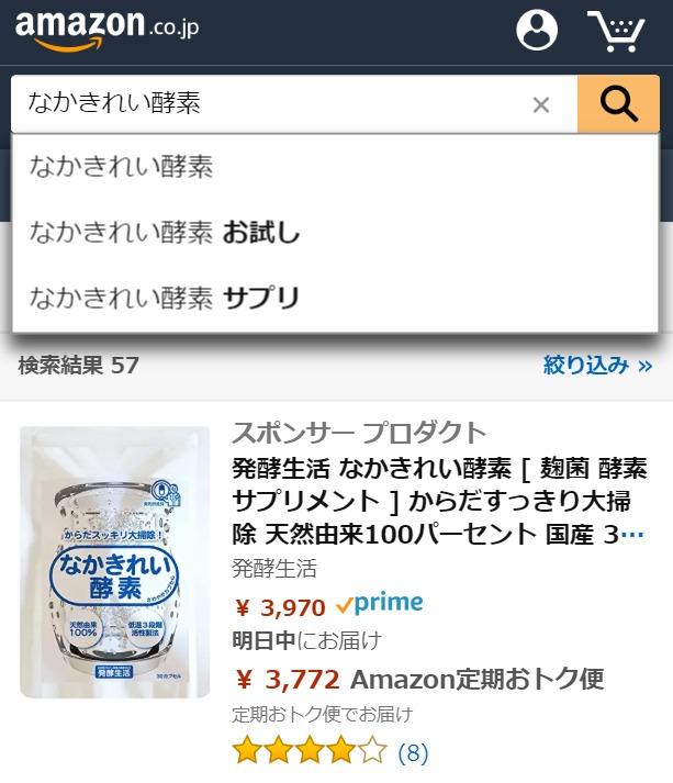 なかきれい酵素 Amazon