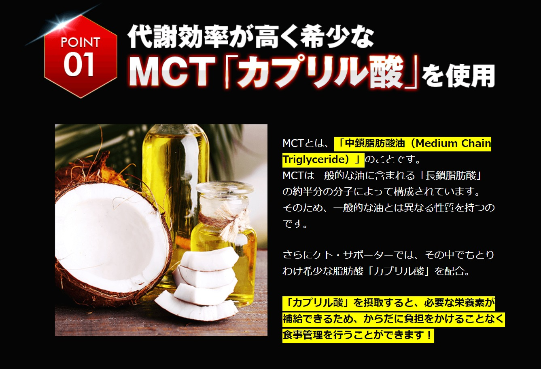 MCT「カプリル酸」配合で代謝効率アップ!効率的に糖質制限ができる!