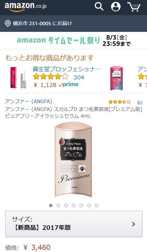 スカルプDまつげ美容液プレミアム Amazon