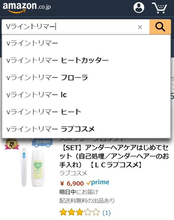 Vライントリマー Amazon