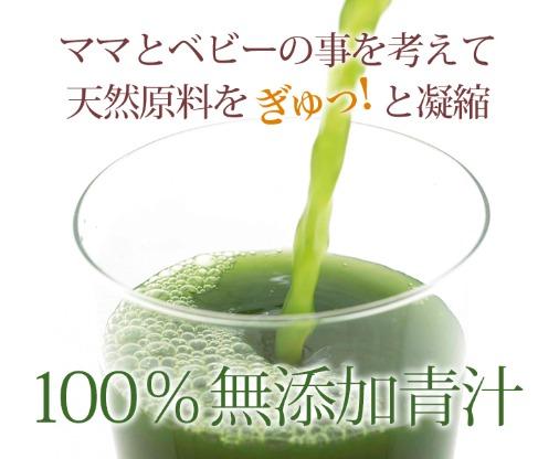 美力青汁healthy 効果