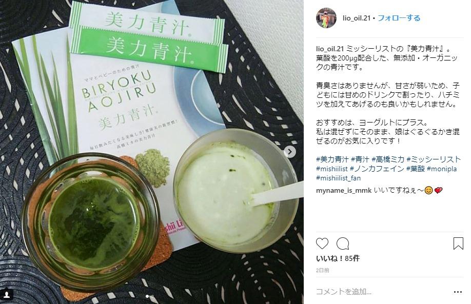 美力青汁healthy インスタ