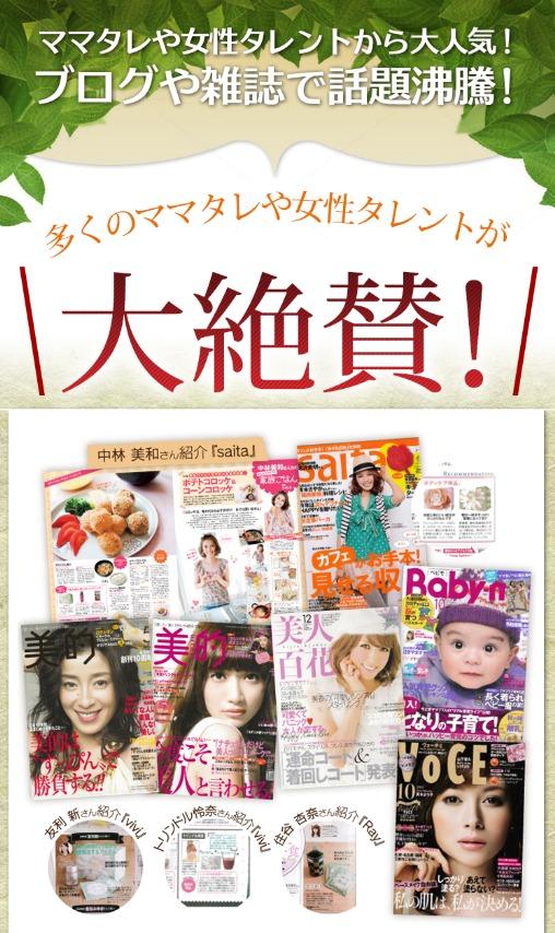 美力青汁healthy 雑誌