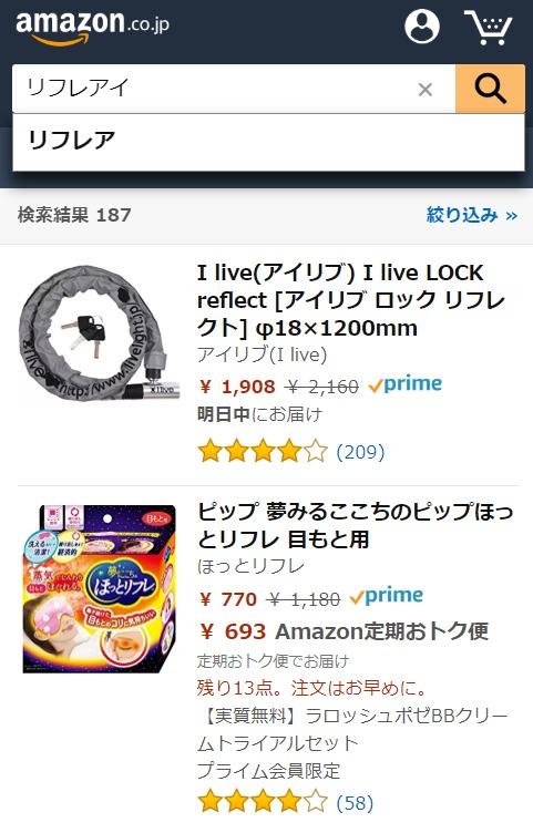 リフレアイ Amazon