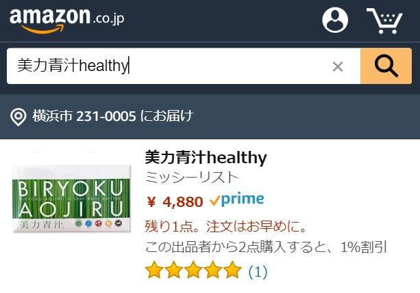 美力青汁healthy Amazon