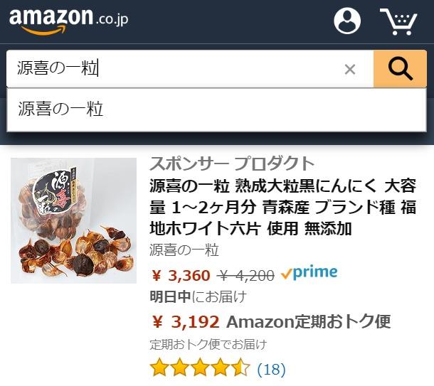 源喜の一粒 Amazon