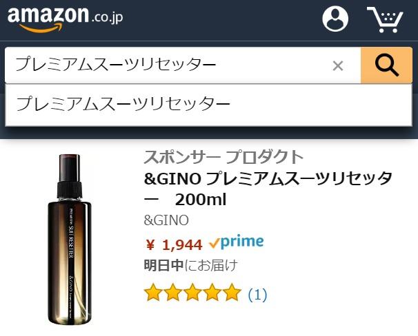 プレミアムスーツリセッター Amazon