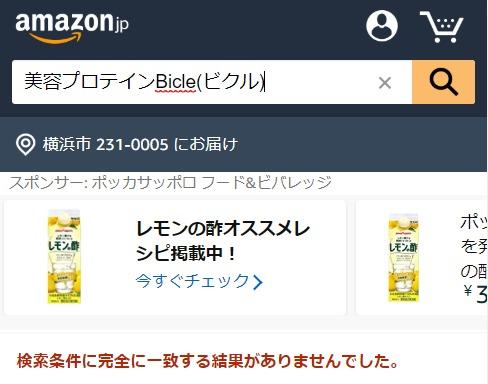 美容プロテインBicle(ビクル) Amazon