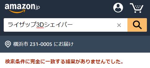 ライザップ3Dシェイパー Amazon