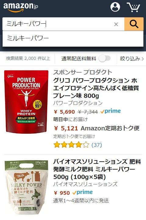 ミルキーパワー Amazon