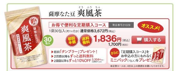 薩摩なた豆爽風茶 特別キャンペーン情報