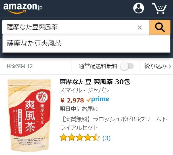 薩摩なた豆爽風茶 Amazon