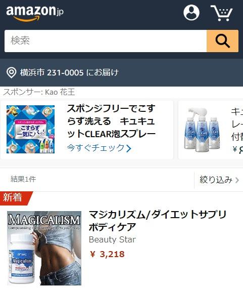マジカリズム Amazon