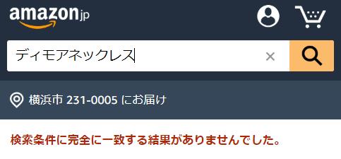 ディモアネックレス Amazon