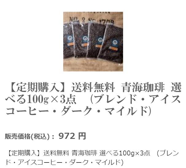 青海珈琲 特別キャンペーン情報