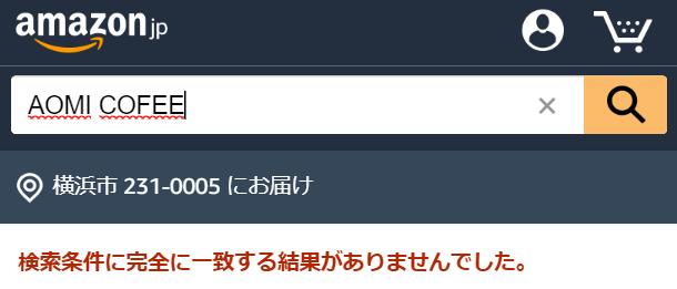 青海珈琲 Amazon