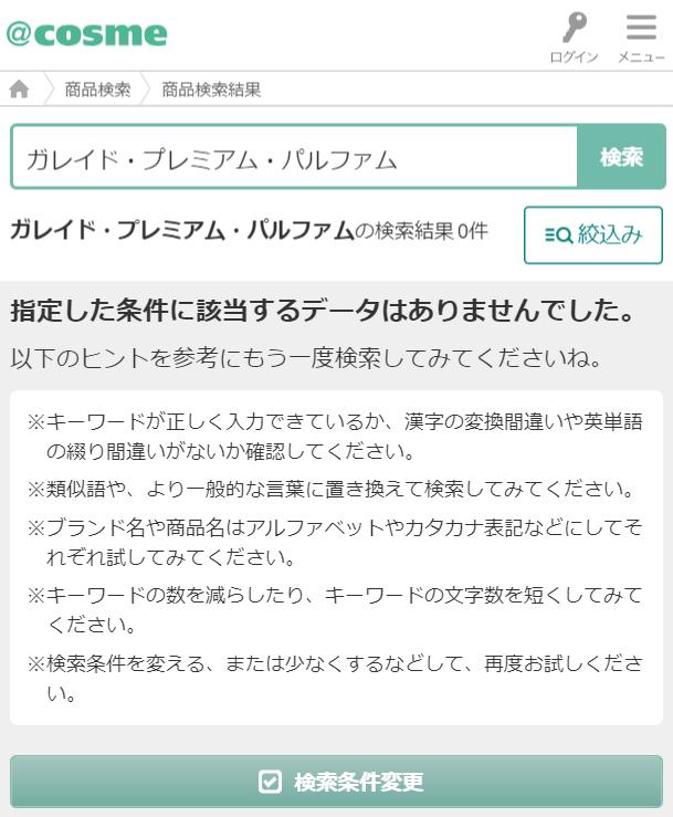 ガレイド・プレミアム・パルファム @cosme