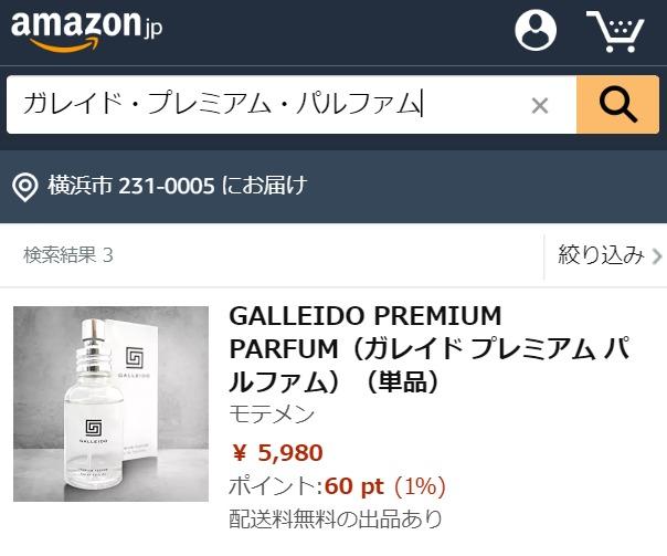 ガレイド・プレミアム・パルファム Amazon