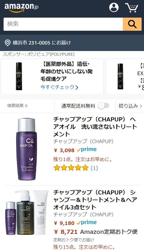 チャップアップヘアオイル Amazon