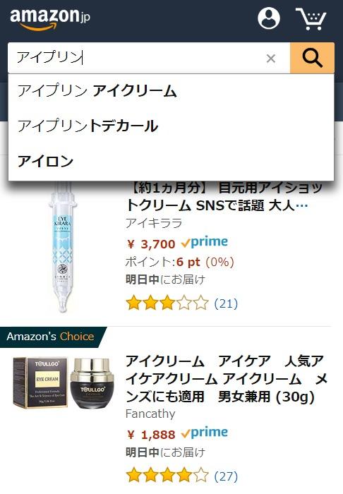 アイプリン Amazon
