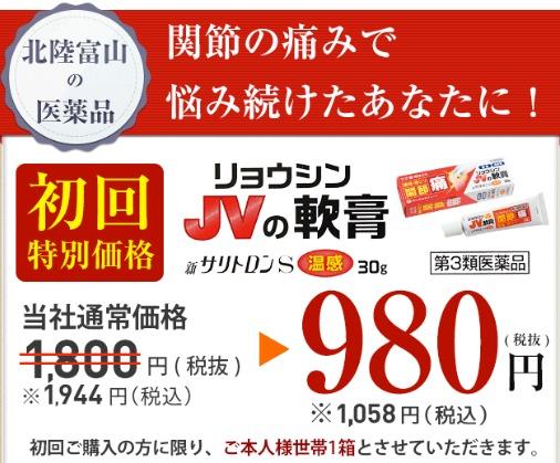 リョウシンJVの軟膏~新サリトロンS 特別キャンペーン情報