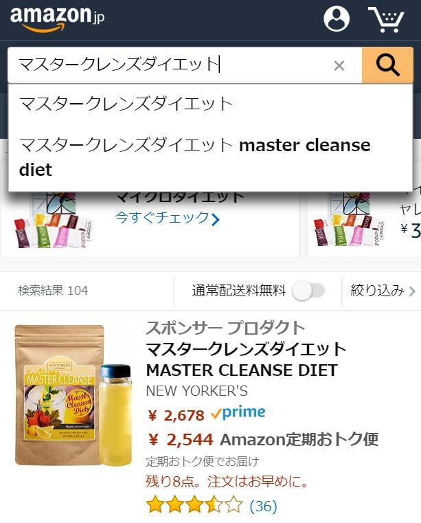 マスタークレンズダイエット Amazon