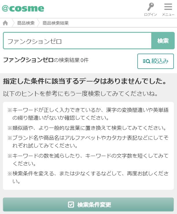 ファンクションゼロ @cosme