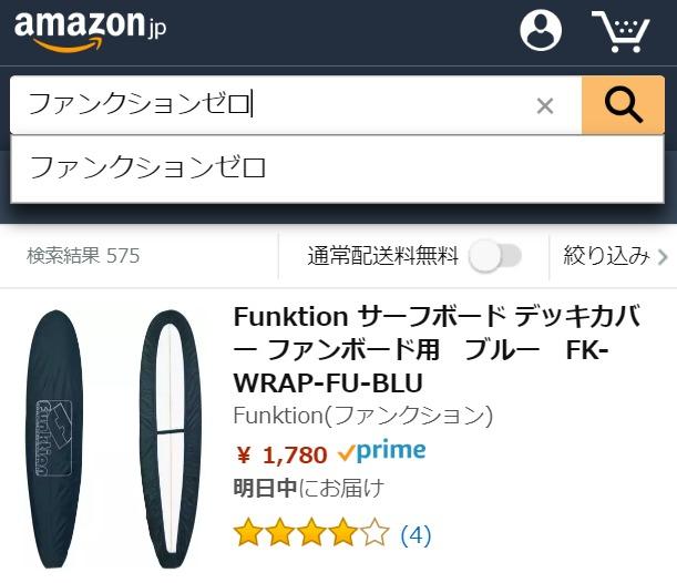 ファンクションゼロ Amazon