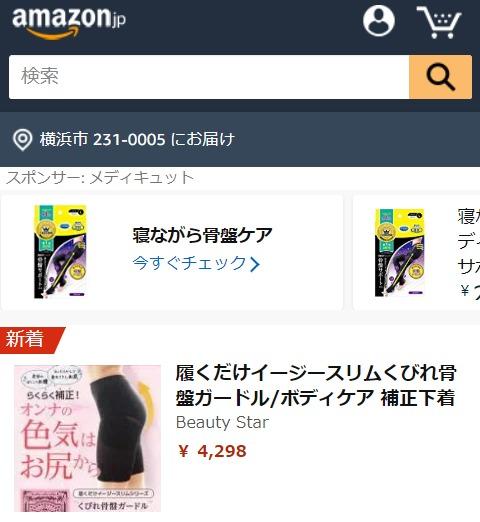 履くだけイージースリムくびれ骨盤ガードル Amazon