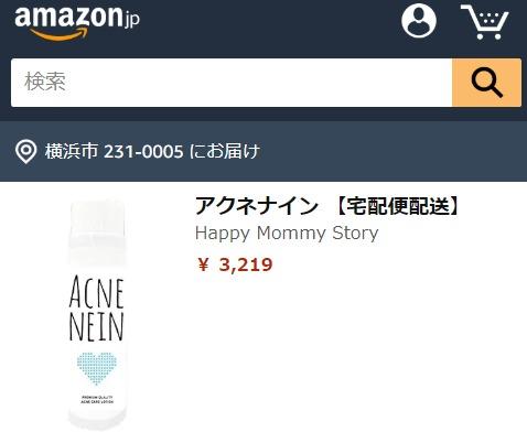 アクネナイン Amazon