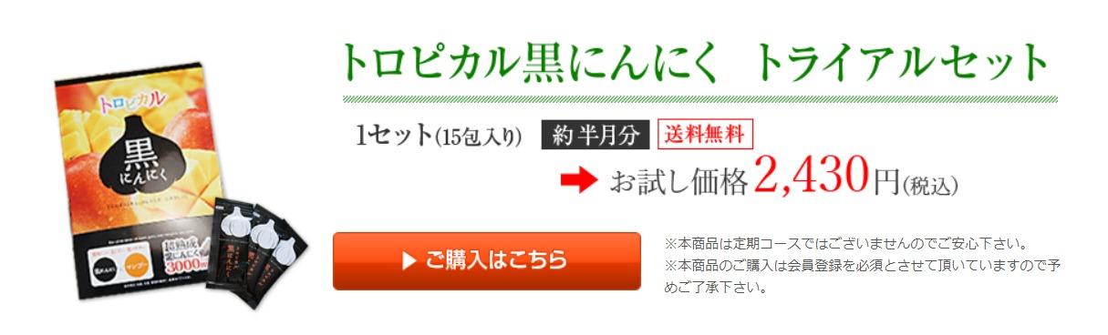 最新!トロピカル黒にんにくの特別キャンペーン情報