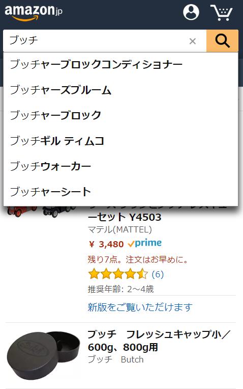 ブッチ Amazon