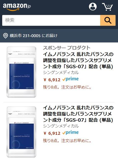 イムノバランス Amazon