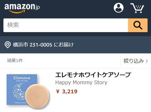 エレモナホワイトケアソープ Amazon