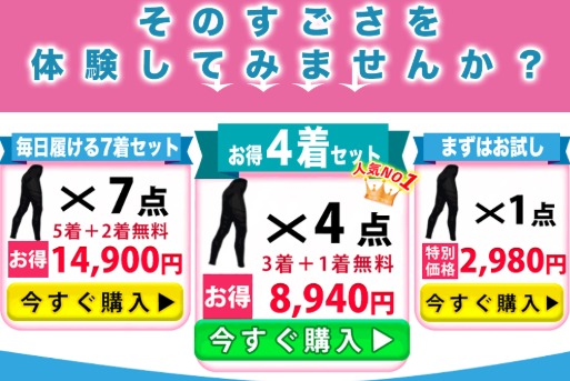 マジカルスレンダー 特別キャンペーン情報