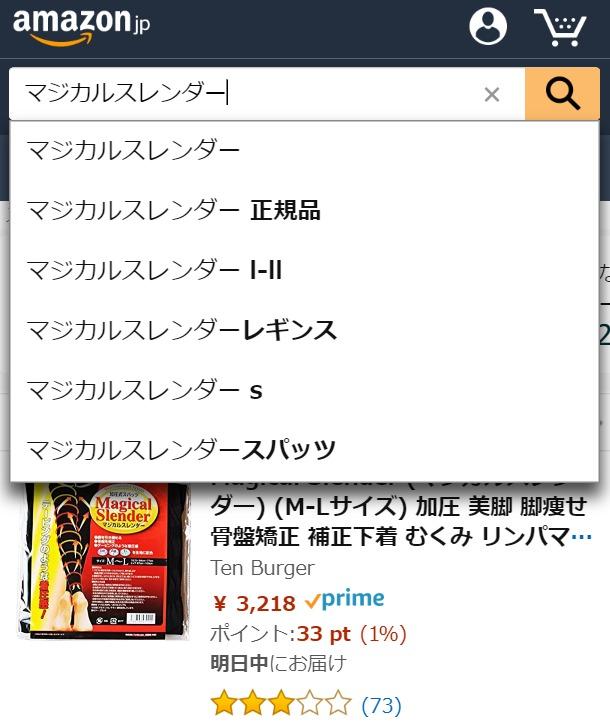 マジカルスレンダー Amazon