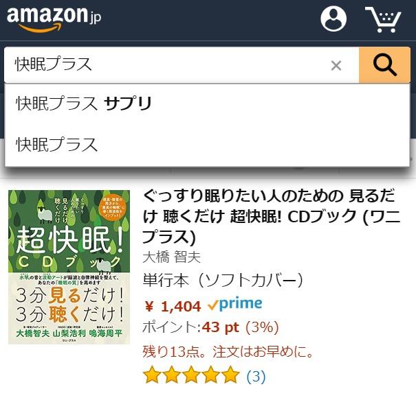 快眠プラス Amazon