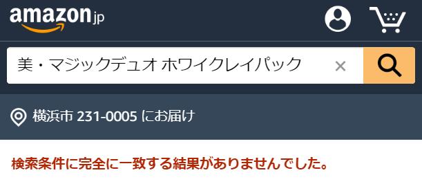 美・マジックデュオ ホワイクレイパック Amazon