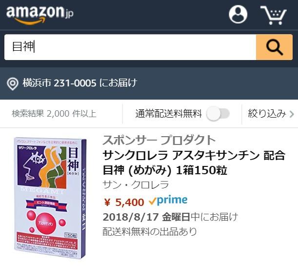 目神 Amazon