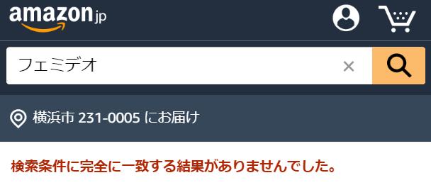 フェミデオ Amazon
