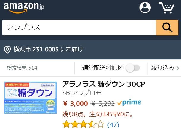 アラプラス Amazon