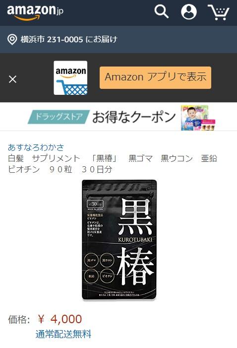 黒椿 Amazon