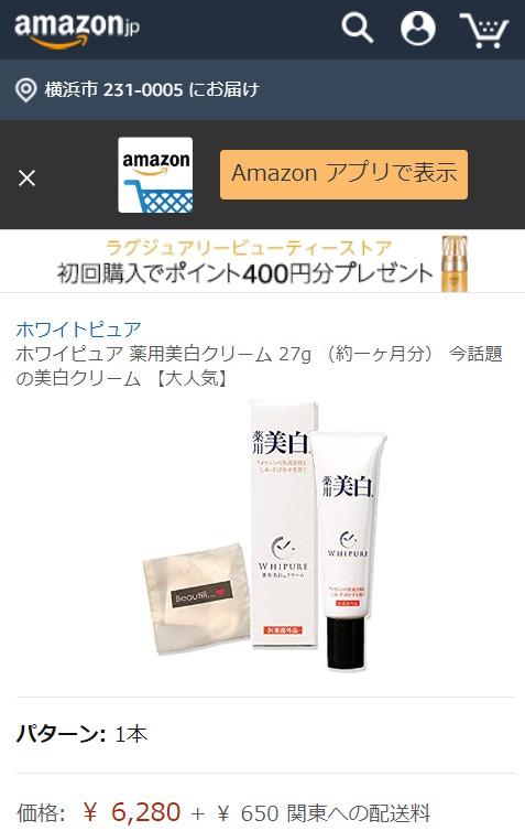 ホワイピュア薬用美白クリーム Amazon