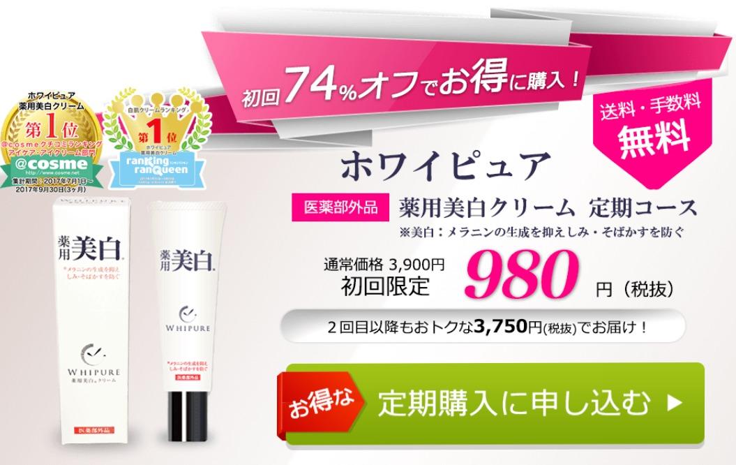 最新!ホワイピュア薬用美白クリームの特別キャンペーン情報