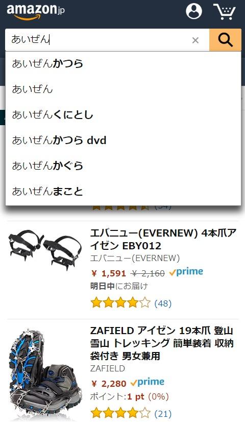 あいぜん Amazon
