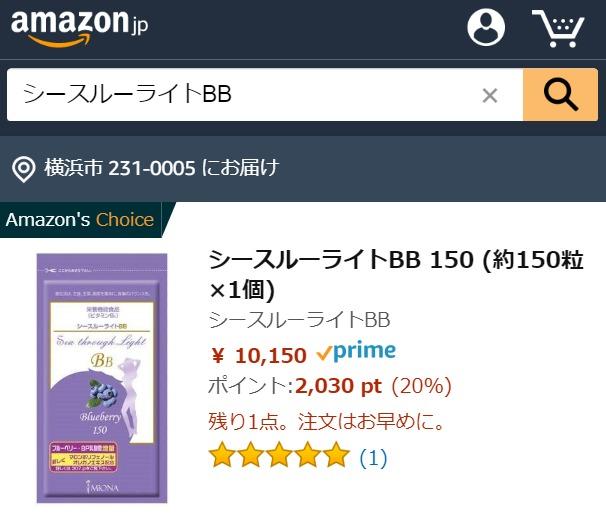 シースルーライトBB Amazon