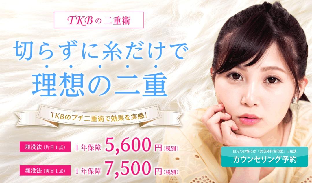 東京形成美容外科の二重手術